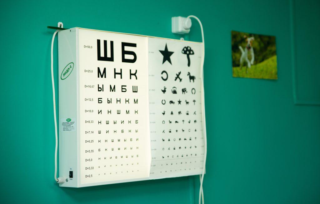 врач-офтальмолог в бобруйске
